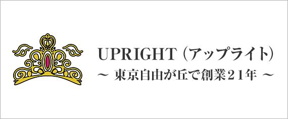 UPRIGHT(アップライト)