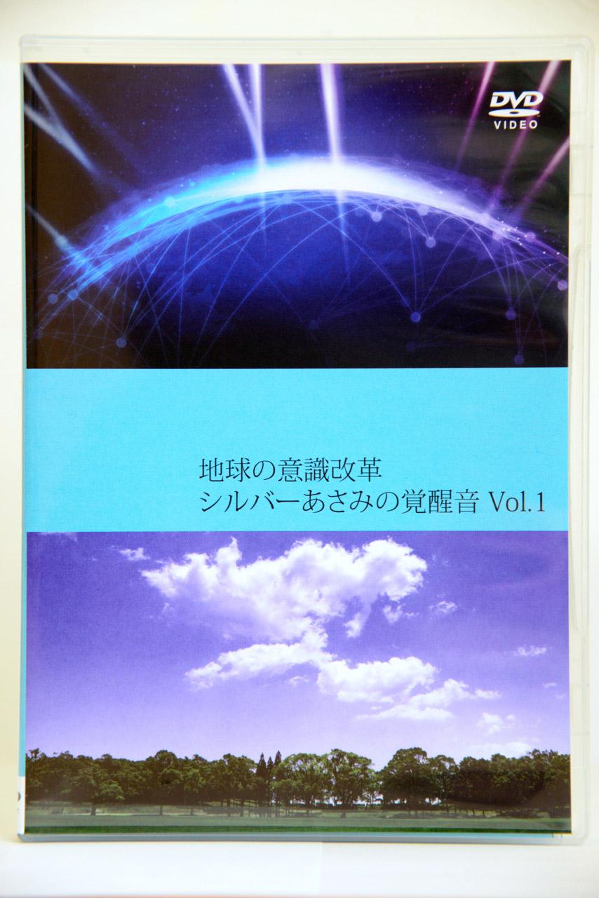 dvd-awakening-sound-01