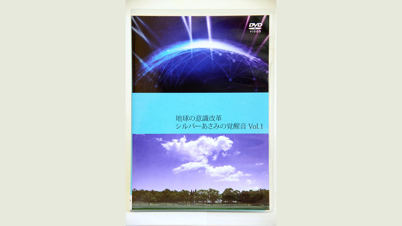 地球の意識改革をテーマにDVD「シルバーあさみの覚醒音」を創作しました