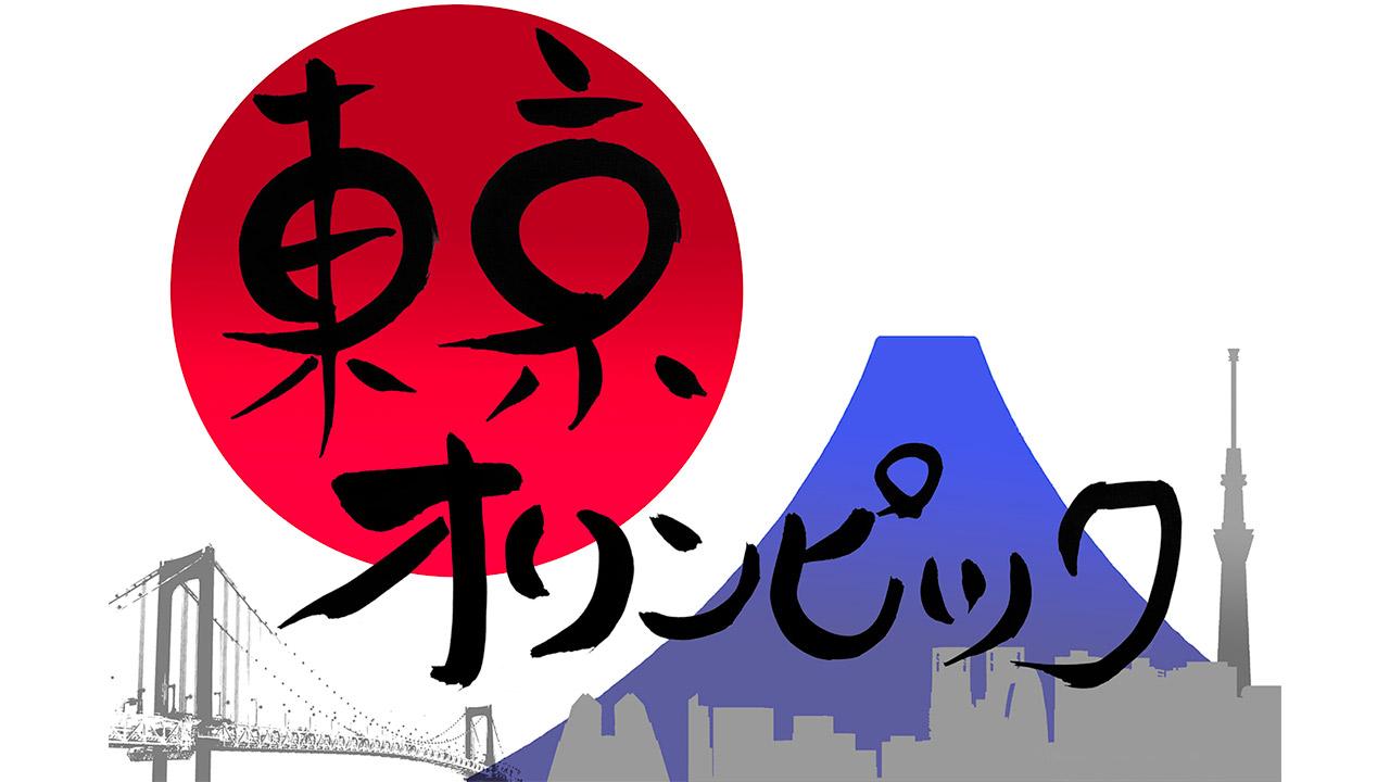 2020年オリンピックは東京であるのか?