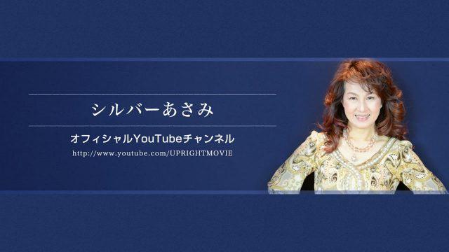 シルバーあさみYouTube動画チェンネルのご案内です。チャンネル登録をお勧めします!