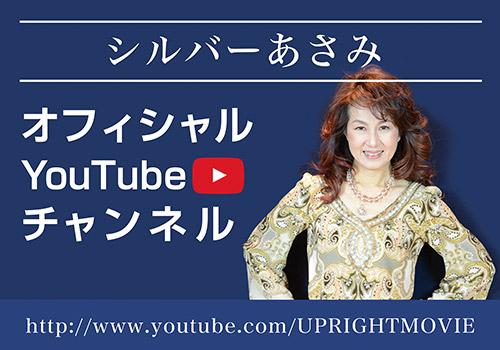 シルバーあさみ - YouTube