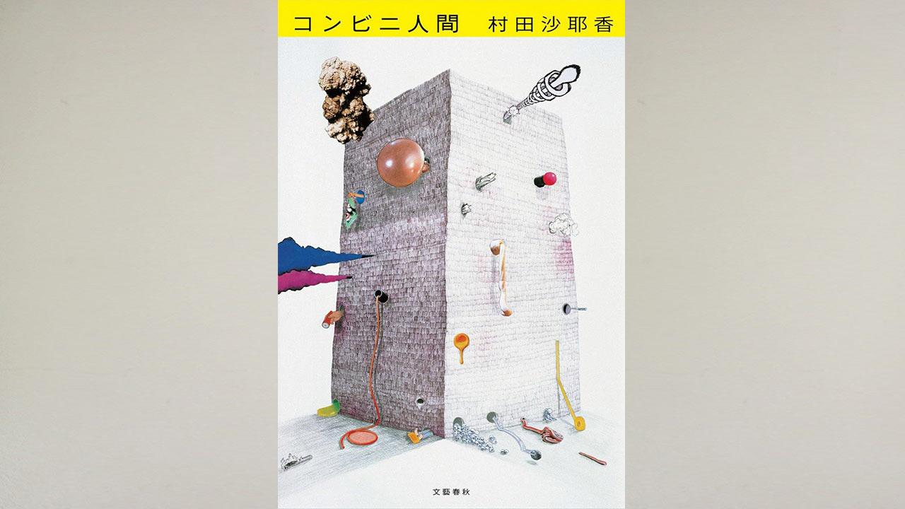 コンビニ人間になりたい・・。村田沙耶香著「コンビニ人間」を読んで