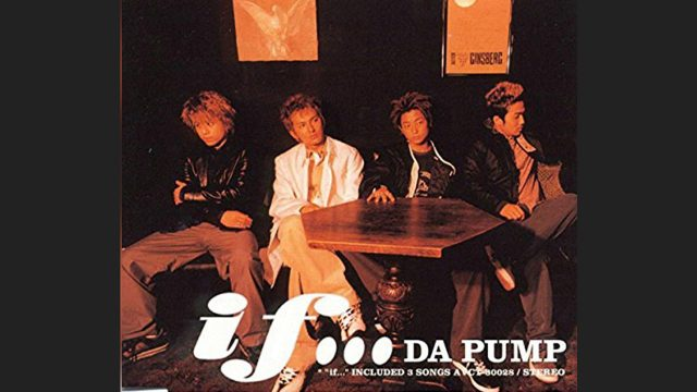 DA PUMP の「if」が泣けるほどいい!!が、イフ「もしも」私の従妹がダカンプ解散の一因ってことがあるとしたら?