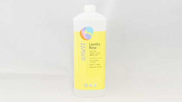 【洗濯用柔軟仕上剤】水と自然を守るためには「ナチュラルランドリーリンス」を使いましょう。