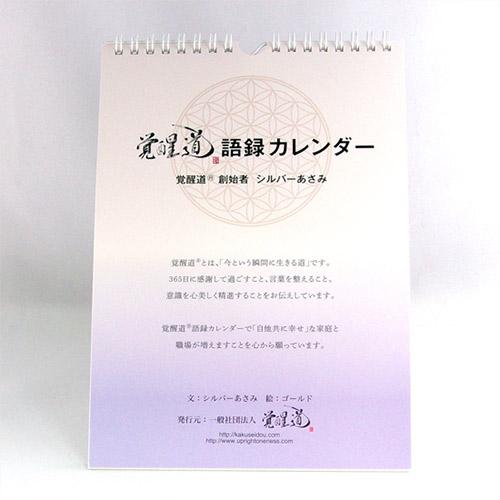 『シルバーあさみの覚醒道®語録カレンダー』