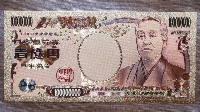 一億円を壁に貼ってみました!! 黄金の一億円を眺めることで人生で学べた教訓がわかるかもしれません。