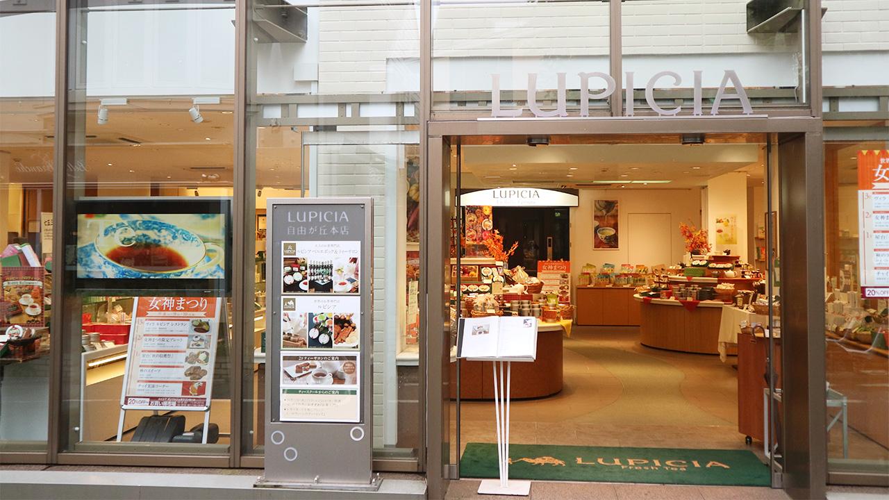 自由が丘でマダム・カフェするならば、一押がこちら「LUPICIA」ルピシアは接客が4つ星店です。