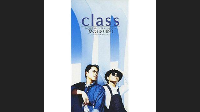 「夏の日の1993」 – class を作詞した松本一起さんに、作詞してもらった「夏の日の2002」-SILVER