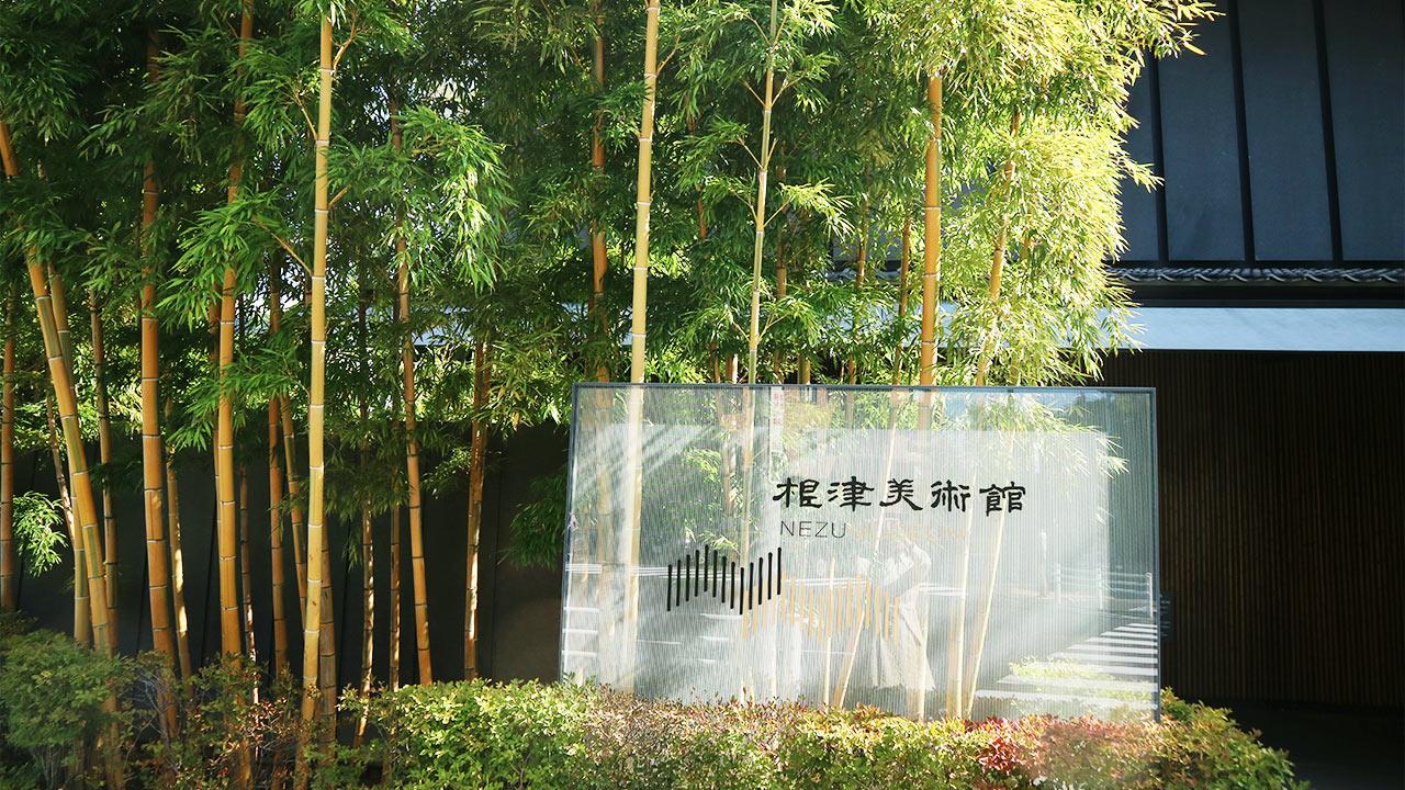 根津美術館(表参道)と庭園内の茶室に文化を感じる時間とは?