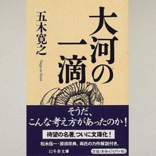 「大河の一滴」五木寛之さんの本を読むと、何も期待しないという覚悟ができます。
