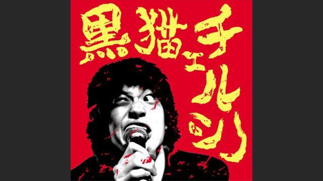 渡辺大知さん「黒猫チェルシー」の「サニー」を横浜に聞きに行きました!