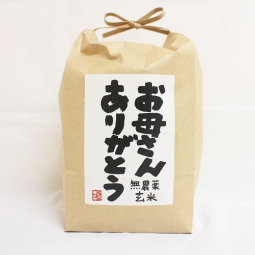 「お母さん、ありがとう」(無農薬玄米)~シルバーあさみの食セレクション~お母さんへの贈り物にいかがでしょうか?