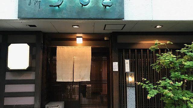 都立大駅前「ちもと」は、わざわざ立ち寄りたい和菓子喫茶。