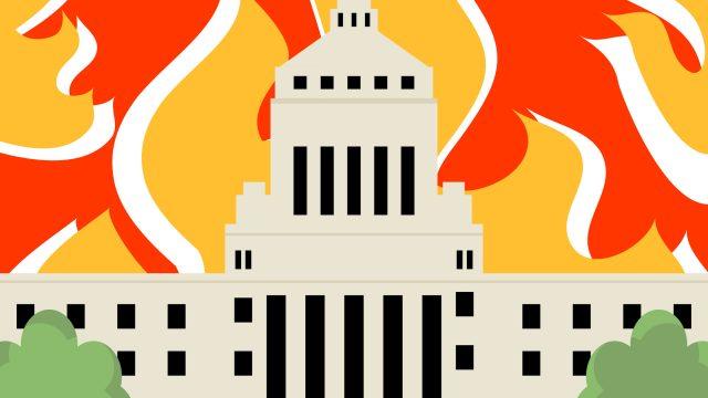 燃えさかる国会!!炙り出される闇、闇、お天道さまに嘘つかない国会にして!