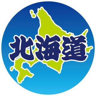 北海道8分の1を中国人が爆買~!?「武器をもたない戦争」STOP!