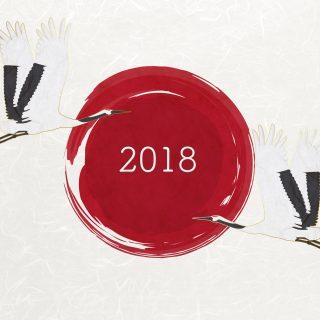 2018年アセンション活動に参加しましたか?